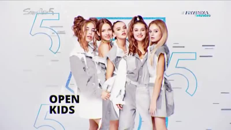 Open Kids Под утро SnowПати 5