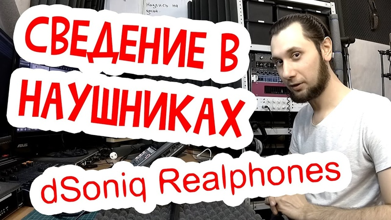 Можно ли сводить в наушниках Придираемся к dSoniq Realphones