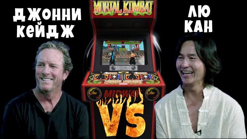 Звёзды Смертельной Битвы играют в Mortal Kombat (2019)