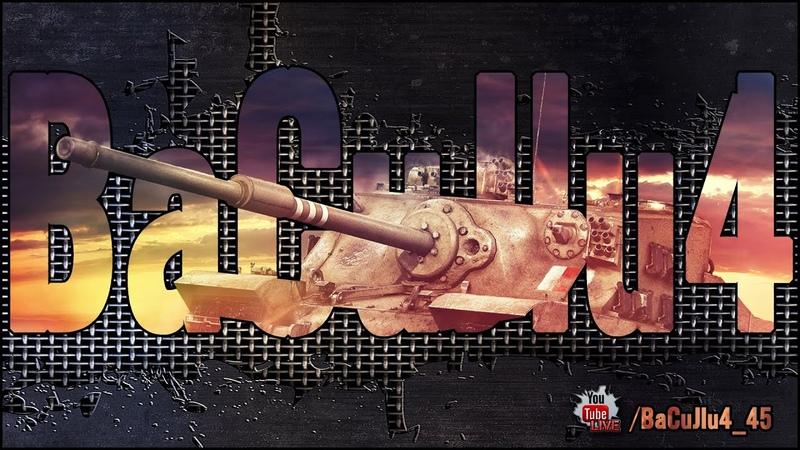 ANTIC_WAR Челлендж для-LeBwa, AkTep, Bullkin_TV