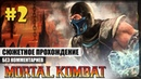 Главы 5-8 ● Mortal Kombat (2011) 2 ❖ Сюжет