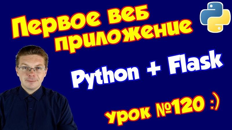 Уроки Python Первое веб приложение на Flask