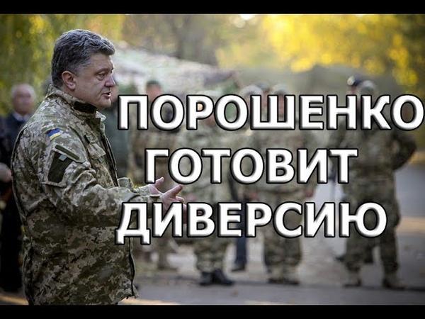 Разведка ДНРзаявила оподготовке госпереворота наУкраине