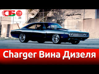 Charger Вина Дизеля | видео обзор авто новостей