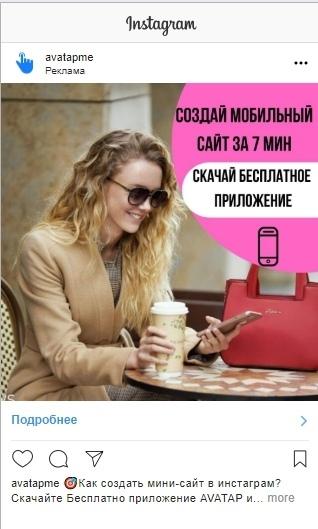 [Кейс] Как продвигать мобильное приложение в Facebook & Instagram, изображение №4