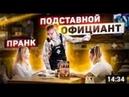 Пранк Над Людьми В Кафе, Переоделся Официантом, Розыгрыш 2020