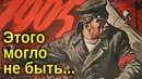 Причина русской революции