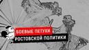 БОЕВЫЕ ПЕТУХИ РОСТОВСКОЙ ПОЛИТИКИ | Журналистские расследования Евгения Михайлова