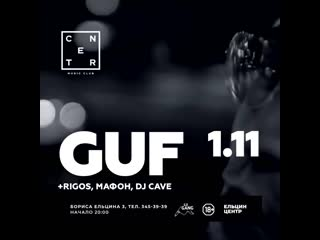GUF - 1 ноября