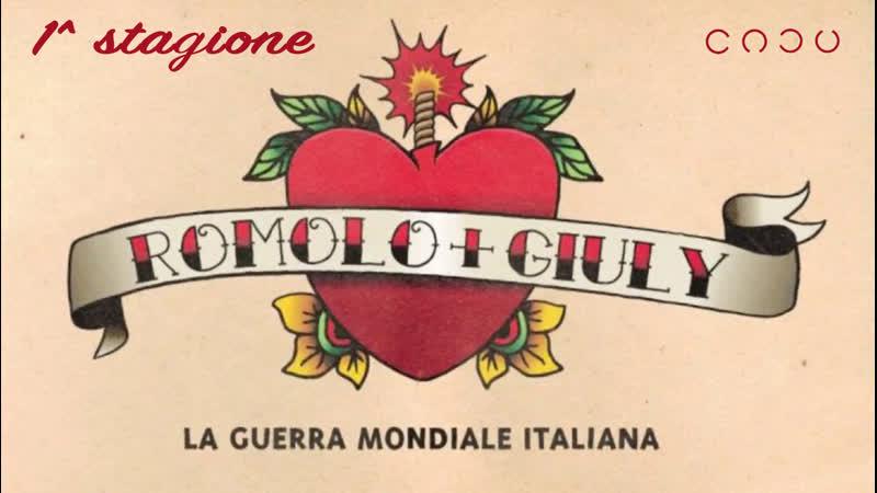 Romolo Giuly - S.01-Ep.0102 - C'era una volta in Italia - C'eravamo tanto odiati