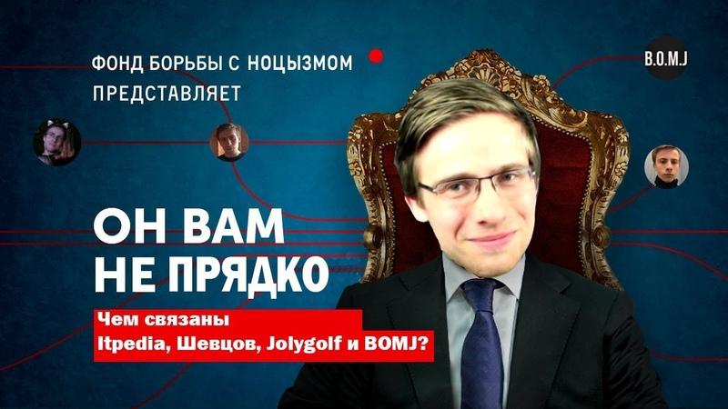 Как связаны Itpedia, Алексей Шевцов, Прядко, Jolygolf и владелец магазина Jolybell
