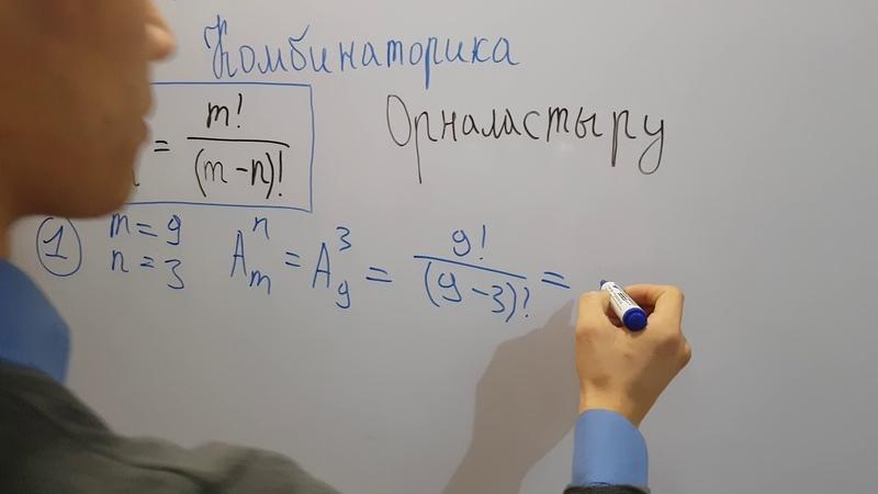 Комбинаторика орналастыру әдісі ҰБТ ЕНТ ТЕСЛА ББО Математикалық сауаттылық