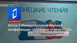 Итоги V Международной научной конференции «Донецкие чтения 2020» Актуально.