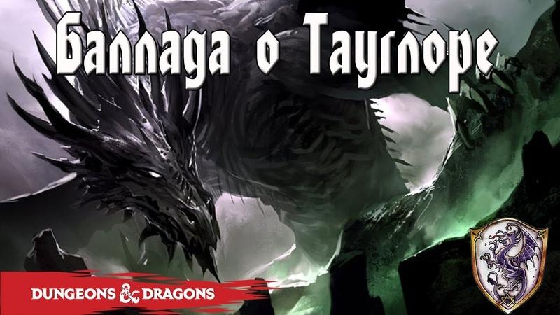 Баллада о Тауглоре Dungeons And Dragons