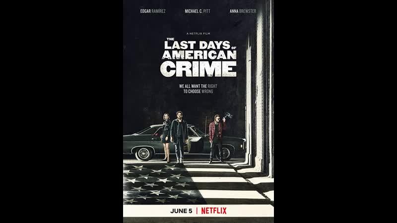Последние дни американской преступности 2020 Плохое и Шустрое