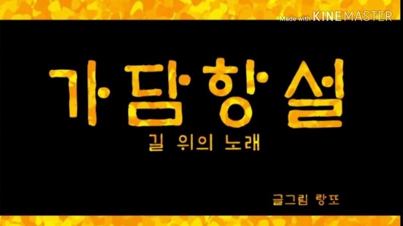 [가담항설]매드무비(홍화♡도련님) : 상사화-안예은