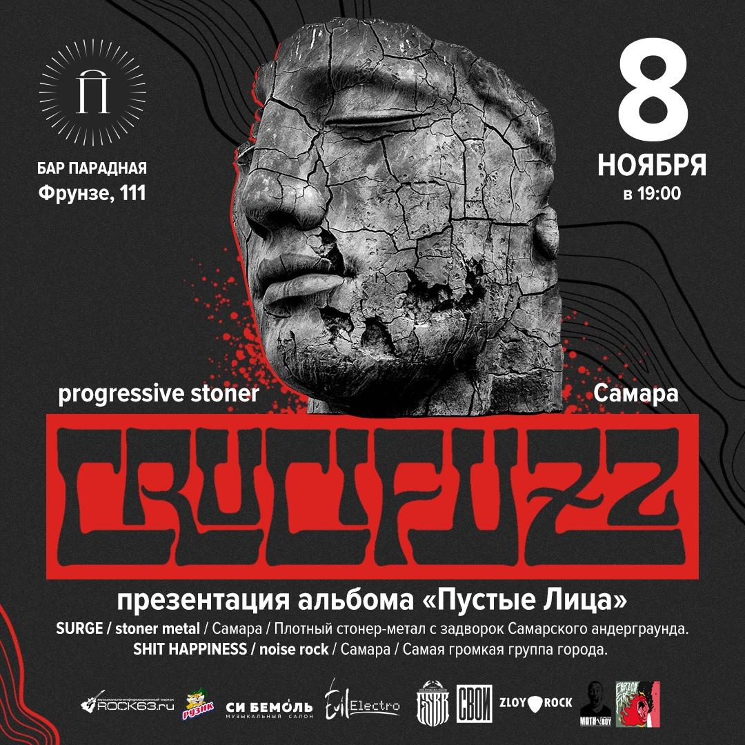 Афиша Самара Crucifuzz (progressive stoner) +саппорт Парадная