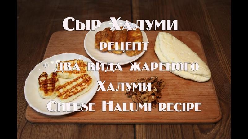 Сыр Халуми рецепт два вида жареного Халуми Cheese Halumi recipe two kinds of fried Нalumi