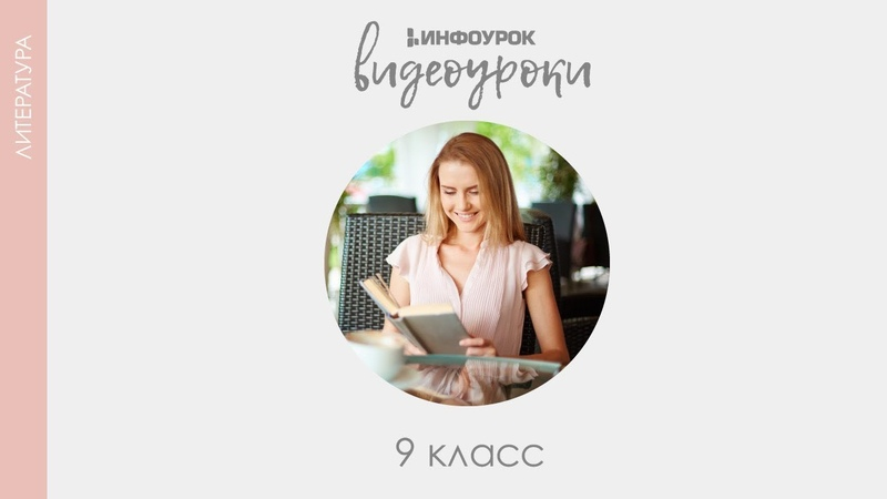 Образы помещиков в поэме Мёртвые души Русская литература 9 класс 36 Инфоурок