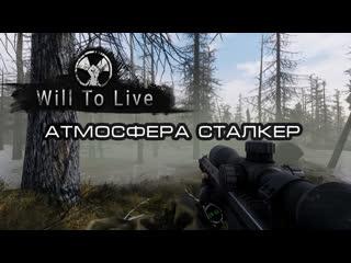 Сталкер / will to live online . прохождение. 2-ой стрим