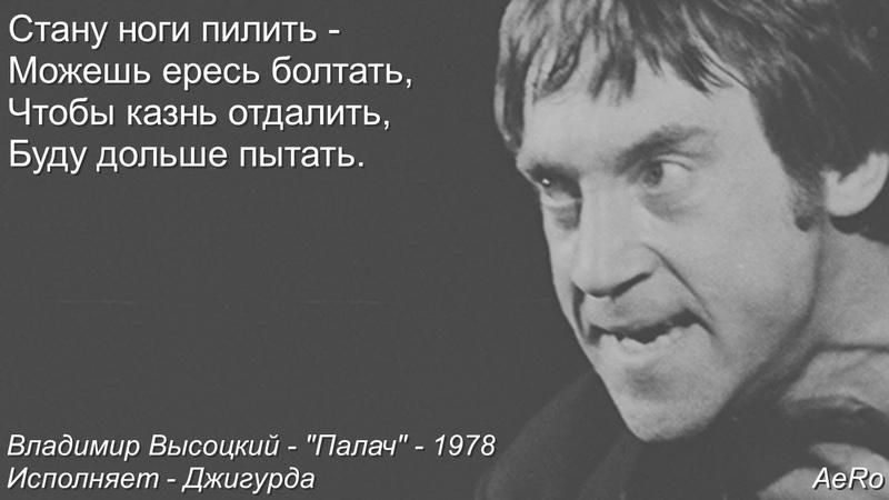 Высоцкий - Когда я об стену разбил лицо и члены (Палач) - 1978 - Джигурда