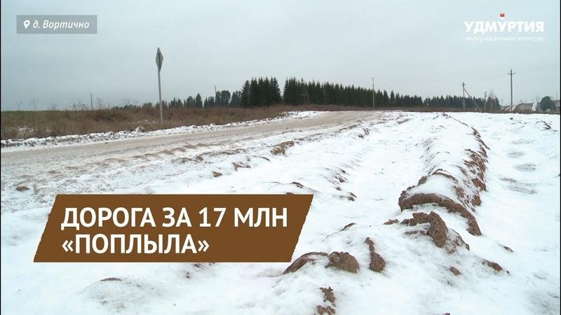 Придется переделать: дорога за 17 млн «поплыла» в Удмуртии
