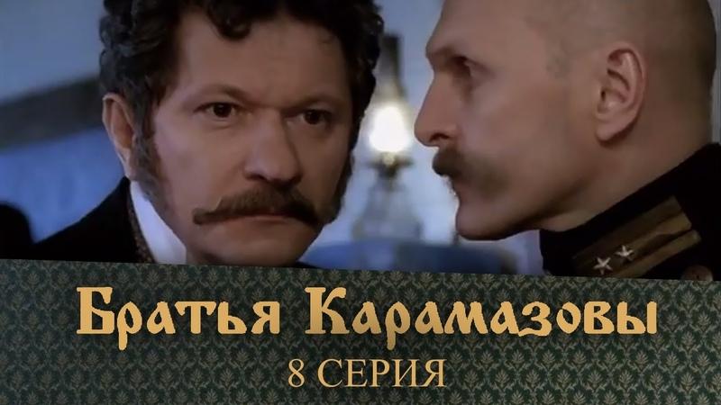 Братья Карамазовы 2007 8 Серия