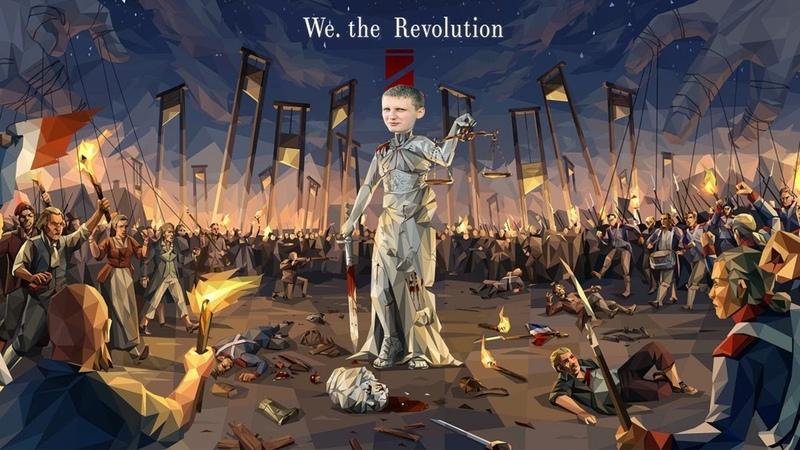 We The Revolution В бездну список давай его на плаху стрим 2