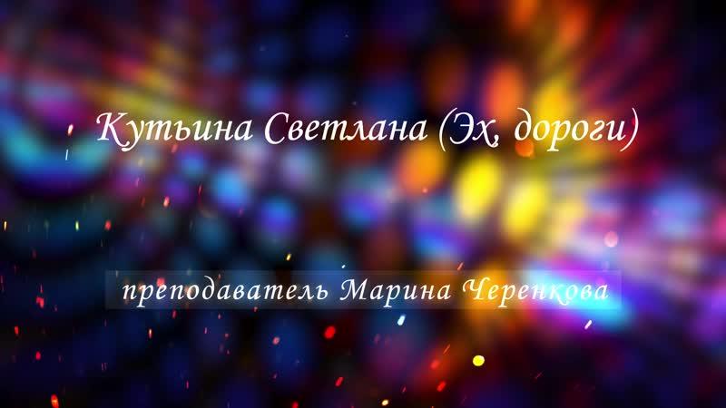 9 Кутьина Светлана Эх дороги преподаватель Марина Черенкова