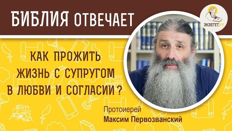 КАК ПРОЖИТЬ ЖИЗНЬ С СУПРУГОМ В ЛЮБВИ И СОГЛАСИИ - Библия отвечает. Протоиерей Максим Первозванский
