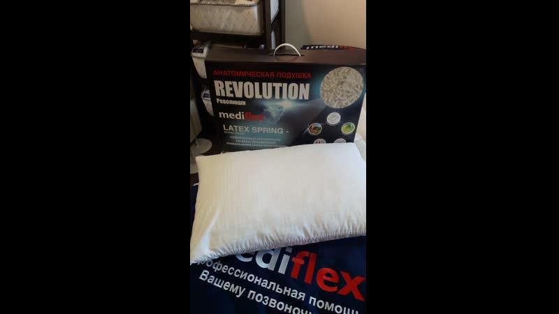 Анатомическая подушка Revolution