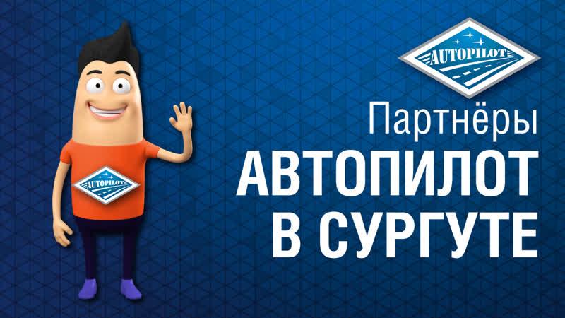 Партнёры фабрики по пошиву авточехлов АВТОПИЛОТ AVTONASTILE