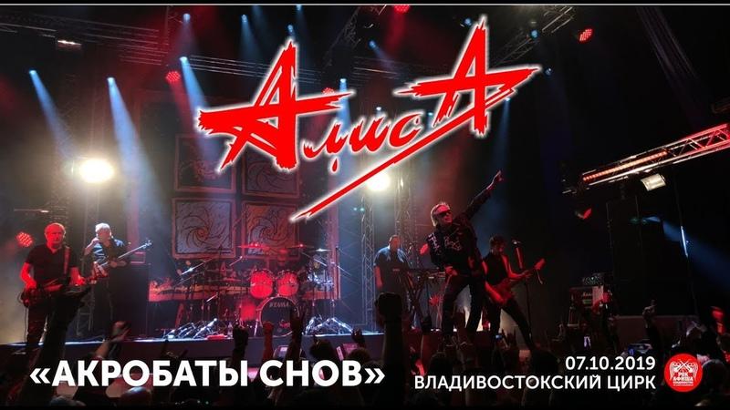 Алиса - Акробаты снов (Live, Владивосток, 07.10.2019)