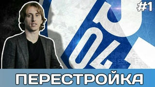 Лука Модрич перестраивает Шальке 04 | Карьера FIFA 21