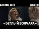 БОЕВИК 2019! БЕГЛЫЙ ВОЛЧАРА Русские боевики 2019 ♦ CО ВЗРОСЛЫМИ СЦЕНАМИ ♦