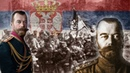 Небојша Мастиловић - Помоћ светог цара Николаја (Сербская песня - Помощь Святого царя Николая)