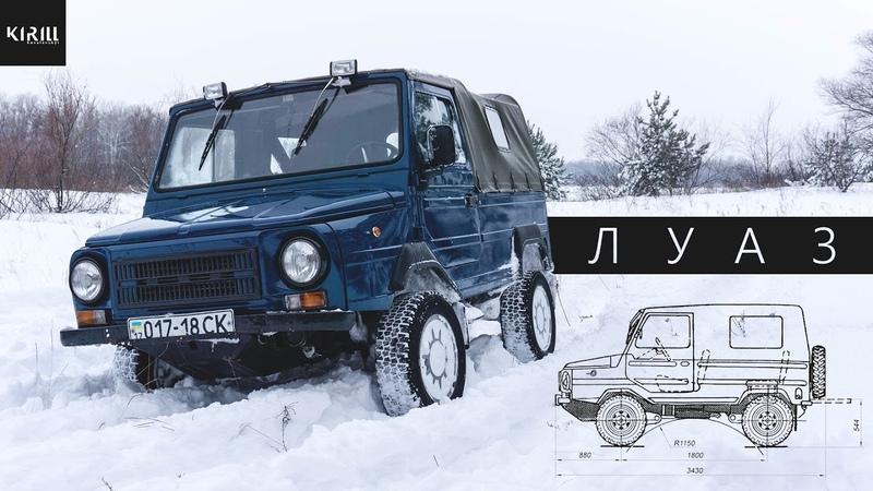 Winter LUAZ Off Road Зима лес ЛУАЗ aka Волынянка