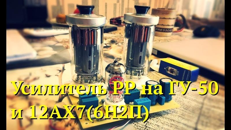 Двухтактный усилитель на ГУ 50 и 12АХ7 (6Н2П)