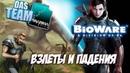 BioWare И Piranha Bytes - Друзья По Несчастью. Взлеты И Падения Двух Великих Студий