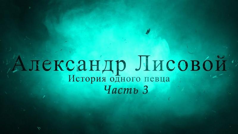 Александр Лисовой История одного певца часть 3