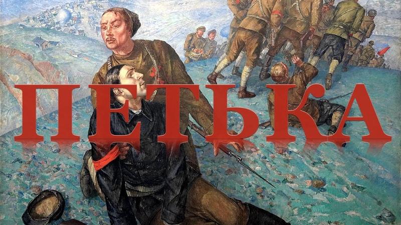 Анализ фильма Г Козинцева Петька