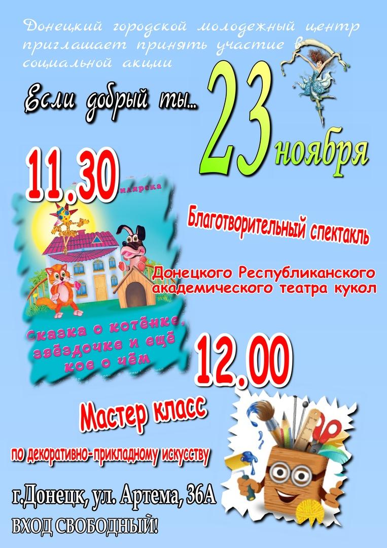 В Донецком городском молодежном центре пройдёт социальная акция, приуроченная к Международному дню инвалидов
