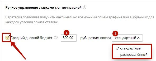 Стратегии управления ставками в Яндекс.Директе: проблемы и способы решения, изображение №10