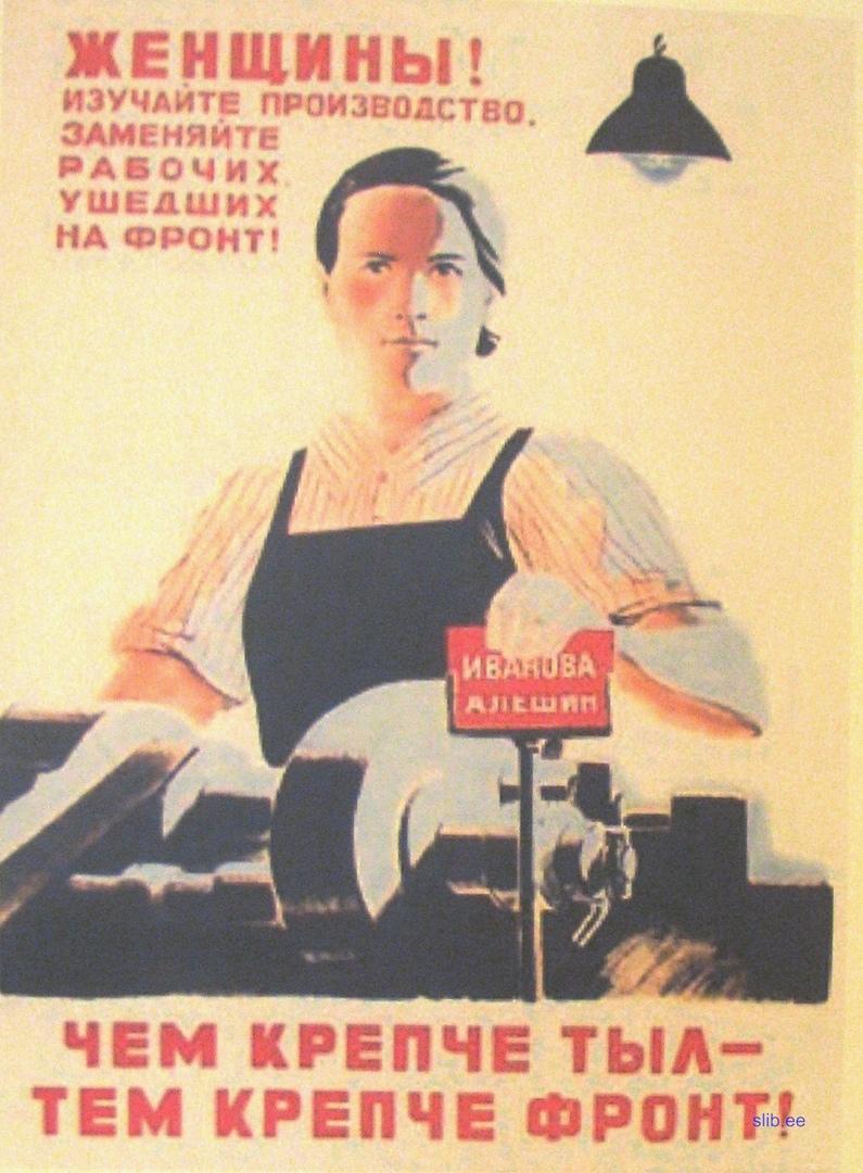 Галерея плакатов военных лет., изображение №2