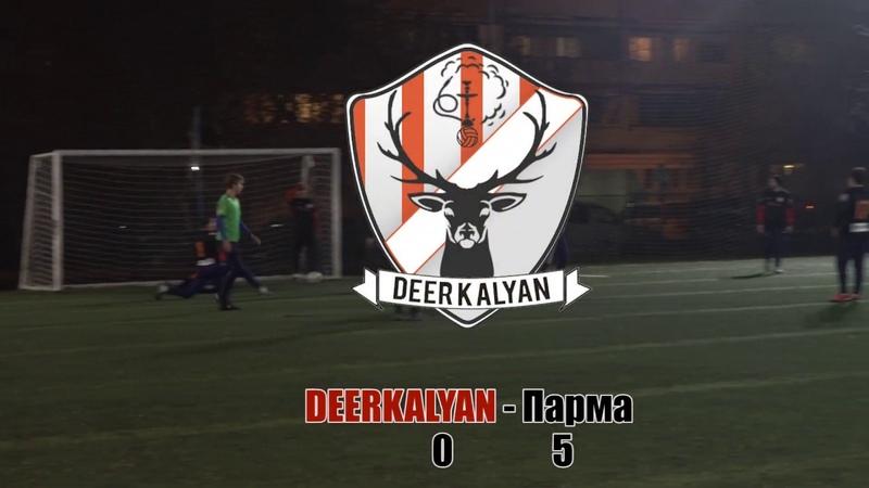 10 11 2019 ЛФЛ СВАО 1 лига 13 тур Deerkalyan 0 5 Парма