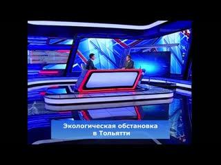 Экологическая ситуация в Тольятти