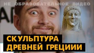 Скульптура древней Греции: Цветные статуи и нестареющая классика