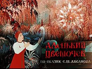 """""""Аленький цветочек"""" (1952) 1080p"""