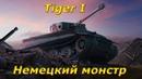 World of tanks, МОЙ БРАТАН ТИГР, 24/7 ТИГР