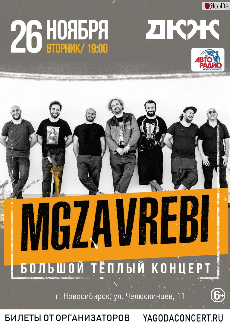 Афиша Новосибирск MGZAVREBI / 26.11 / Новосибирск / ДКЖ